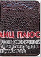 Мандарин Визитница вертикальная на 22 визитки  арт. 12-2-PC5