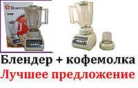 """Блендер + кофемолка """"Domotec""""."""