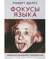 Фокусы языка. Изменение убеждений с помощью НЛП   Дилтс Р.