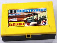 Металлический конструктор Стройтехника, ТМ ТехноК, Украина