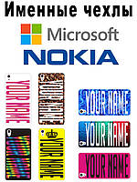 Именной чехол для Nokia Lumia 630/ 635
