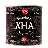 Хна для биотату и бровей VIVA henna коричневая 30 гр.