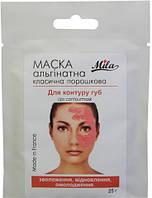 Mila Lips contourmask - Маска альгинатная увлажняющая Для контуру губ