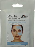 Mila Peel Off Mask Eye & Lip Contour - Маска альгинатная омолаживающая Для контура глаз и губ