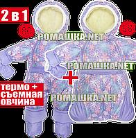 Детский ОСЕННИЙ, ЗИМНИЙ, ВЕСЕННИЙ термокомбинезон-трансформер, овчина отстегивается р80, как конверт р68 РСЦ1