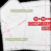 Зимний ТОЛСТЫЙ белый конверт-плед на выписку, верх, подкладка 100% хлопок утеплитель-холлофайбер 90х90 Розовый