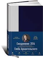 Ежедневник 2016 классический, датированный Архангельский Г
