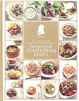 Большая кулинарная книга  Похлебкин В