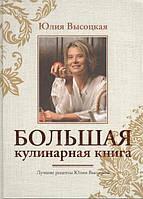 Большая кулинарная Лучшие рецепты  Высоцкая Ю