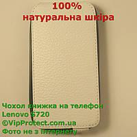 Lenovo S720 білий чохол-фліп 100% шкіра