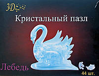 """3D Crystal Puzzle """"SWAN"""" (Лебедь)"""