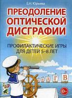 Преодоление оптической дисграфии. Профилактические игры для детей 5-8 лет. А4