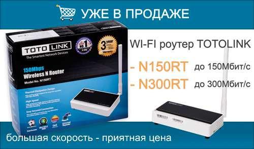 WIFI роутер TOTOLINK N150RT 150M