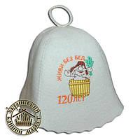 """Банная шапка """"Живи без бед 120 лет"""", цветной войлок"""