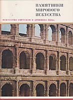 Памятники мирового искусства. Искусство этрусков и древнего Рима