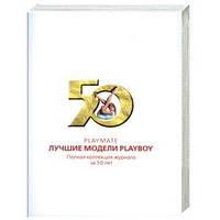 Playmate. Лучшие модели Playboy: Полная коллекция журнала за 50 лет