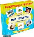 Подарочный набор Вундеркинд с пелёнок Выпуск 3 Мир человека, Киев