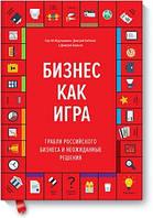 Сергей Абдульманов, Дмитрий Борисов, Дмитрий Кибкало Бизнес как игра. Грабли российского бизнеса и неожиданные решения