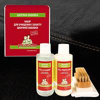 Набор для очистки и защиты кожаной обивки