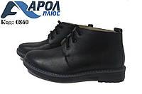 Классические ортопедические ботинки для мальчика (40-46 размер)