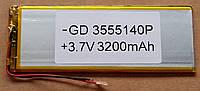 Литиевый элемент питания 3555140 3,7V (фактический размер 35х52х140mm)  3200mAh