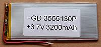 Литиевый элемент питания 3555130  3,7V (фактический размер 35х53х130mm)  3200mAh