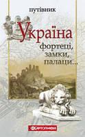 Картографія Путеводитель Україна Фортеці замки палаци Путівник