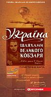 акКРТ К Турист Україна Шляхами великого Кобзаря