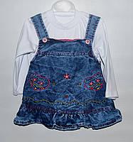 Сарафан джинсовый с кофтой для девочки 1-3 года Aynur Star
