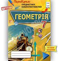 Перевірка предметних компетентностей 7 клас Геометрія Авт: Тарасенкова Н. Вид-во: Оріон