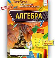 Перевірка предметних компетентностей 7 клас Алгебра Авт: Тарасенкова Н. Вид-во: Оріон