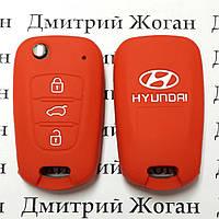 Чехол (силиконовый) для авто ключа Hyundai (Хундай)