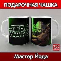 Кружка Мастер Йода (Star Wars)