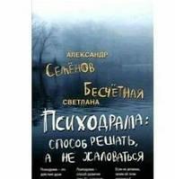 Психодрама:способ решать,а не жаловаться.  Семенов А.А.