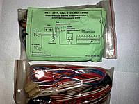 Монтажный набор подключения противотуманных фар ВАЗ -2101,2103,2106.