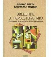 Введение в психотерапию. Принципы и практика психодинамики.  Д. Браун, Дж. Педдер.
