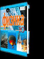 Физика, 10 класс. Коршак Е. В., Ляшенко А. И., Савченко В. Ф.