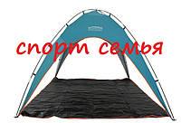 Трехместная пляжная  палатка