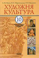Художня культура, 10 клас. Л.М. Масол, Н. Є. Миропольська, О. В. Гайдамака.