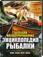 Книжковий клуб Большая иллюстрированная енц рыбалки Зима Весна Лето Осень