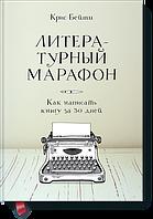 Литературный марафон. Как написать книгу за 30 дней Бейти К