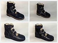 Ортопедические туфли,  р. 25,26,27,28