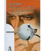 Практика и теория индивидуальной психологии / Пер. с англ. А. Боковикова.  Адлер А.