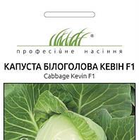 КАПУСТА, 25 шт (Ранняя/Кевiн F1 SG/Професійне Насіння)
