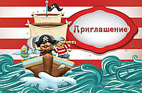 """Пригласительный """"Пираты"""" 118х76мм"""