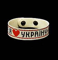 """Браслет зі штучної шкіри """"Я люблю Україну"""""""