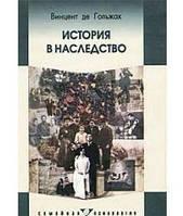 История в наследство. Семейный роман и социальная траектория. Винцент де Гольжак