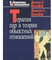 Терапия пар в теории объектных отношений.  Шарфф Д.Э.