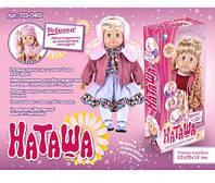 "Кукла ""Наташа"" интерактивная MY072"