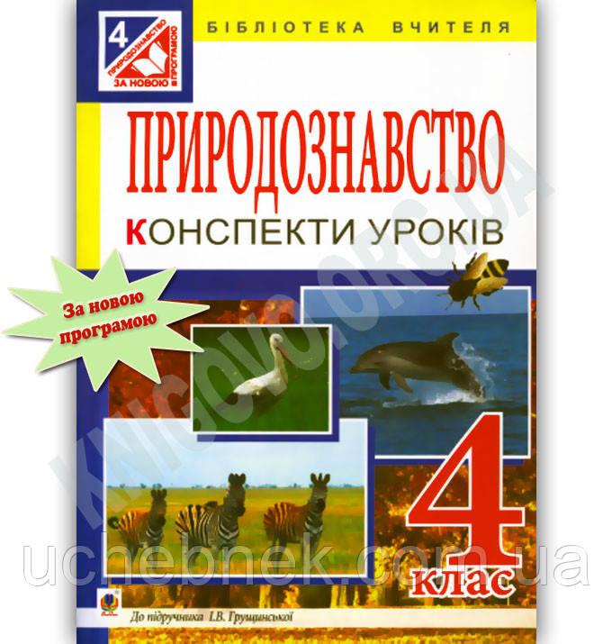 4 Клас Природознавство